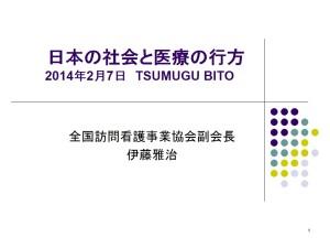日本の社会と医療の行方20140203