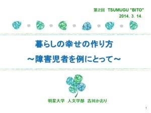 暮らしの幸せの作り方(つむぐびと)14.03.14