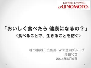 澤田TSUMUGUBITO講演20140606(公開用)