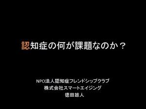 第4回TSUMUGUBITO_徳田さん