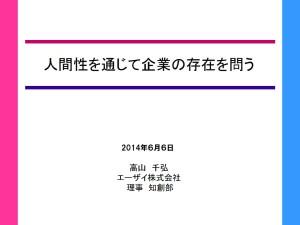 高山TSUMUGUBITO講演20140606