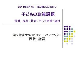 140207tsumugubito