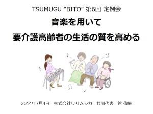 140704_TSUMUGUBITO-KAN