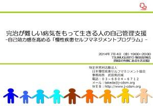 140704_TSUMUGUBITO-TAKEDA_final