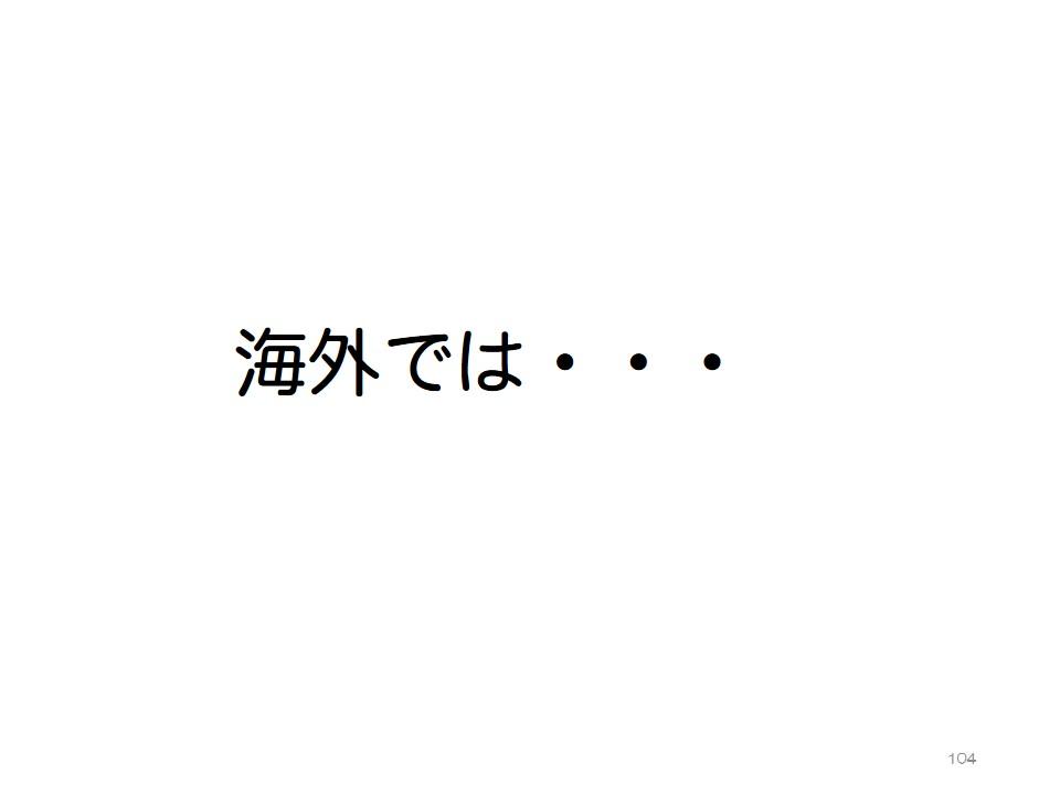スライド104