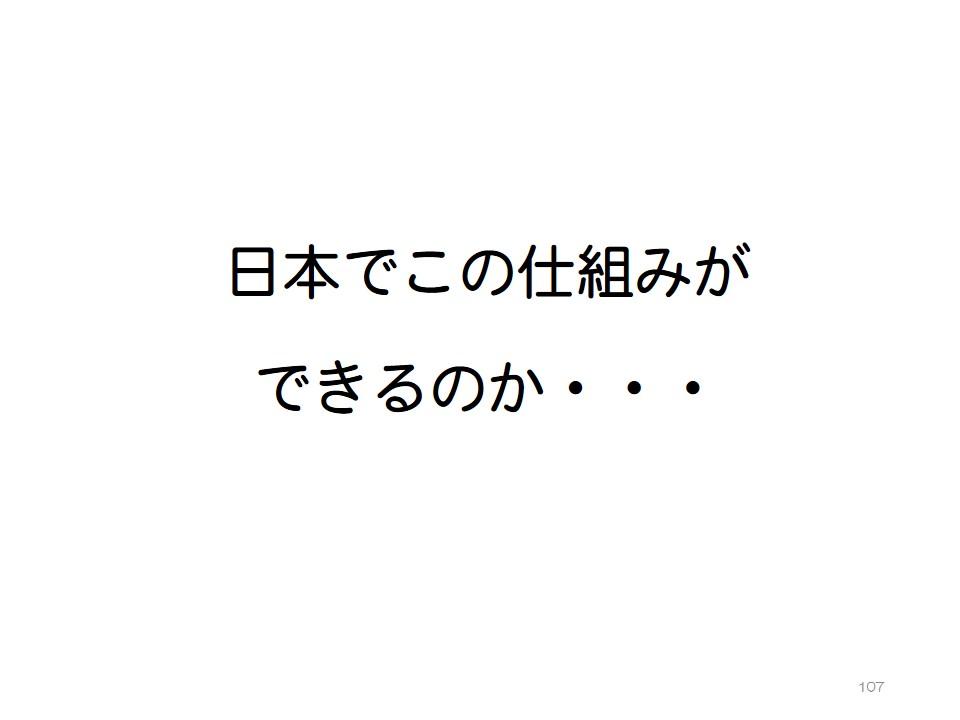 スライド107