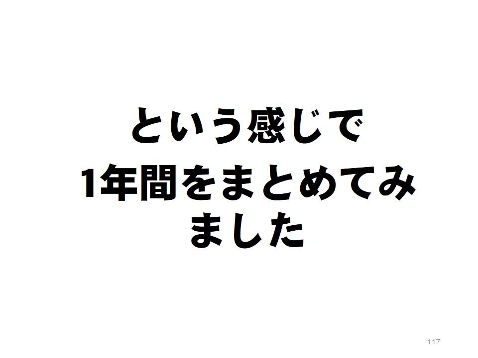 スライド117