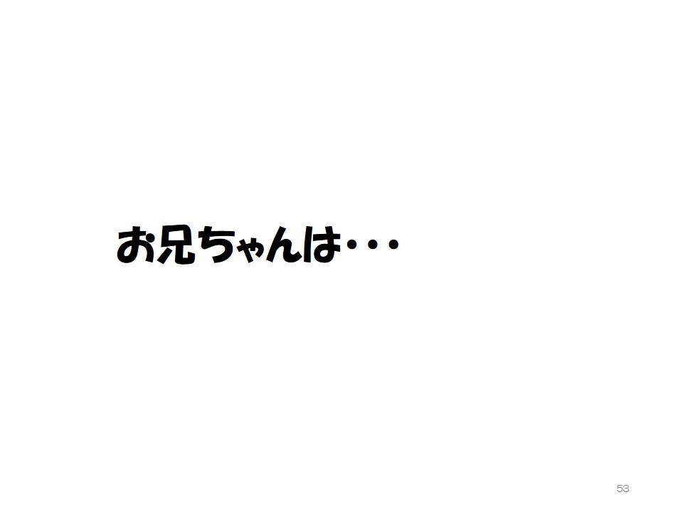 スライド53