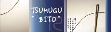 sidebnr_tsumugubito