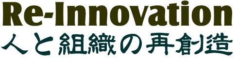 Re-Innovation~人と組織の再創造~